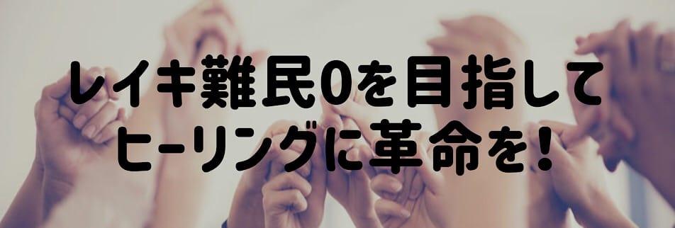 大阪・東京を拠点に本当のレイキ講座・伝授・セミナーを開催。レイキ難民ゼロを目指す!本質を伝える仲間を募集!ヒーリングコンシェルジュ協会
